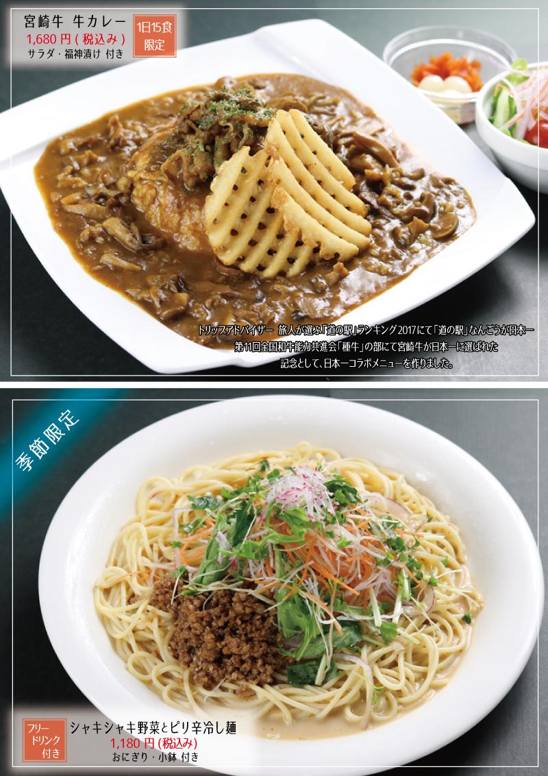 宮崎牛 牛カレー・シャキシャキ野菜とピリ辛冷し麺