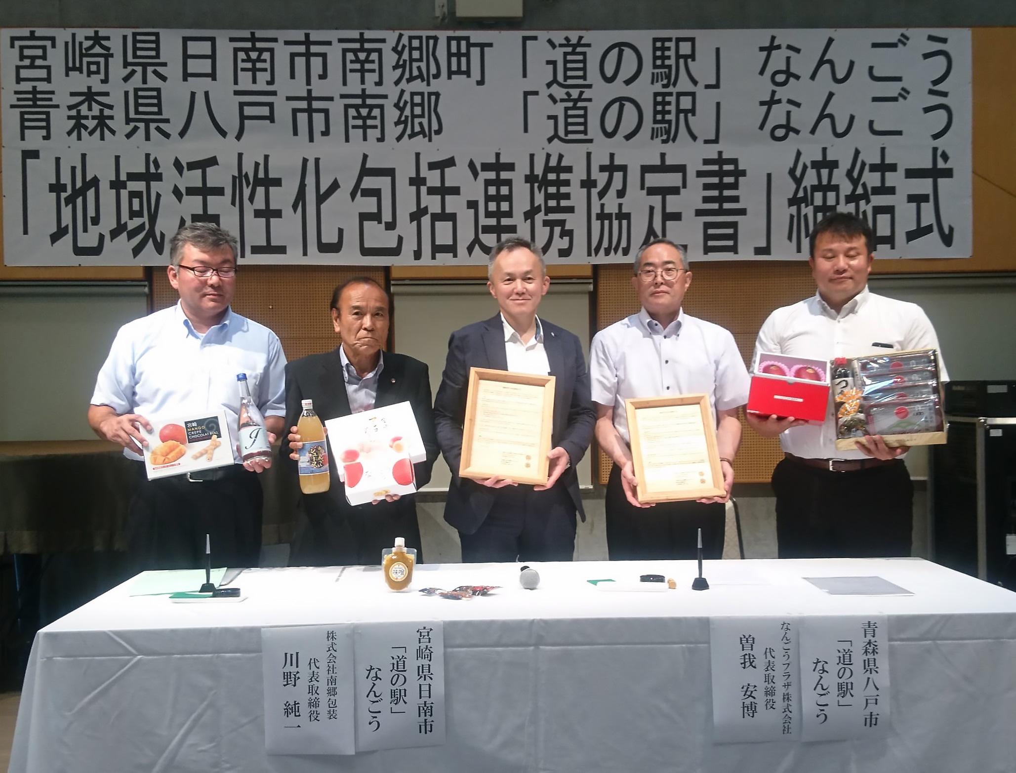 青森県「道の駅」なんごう様と【地域活性化包括連携協定】調印について