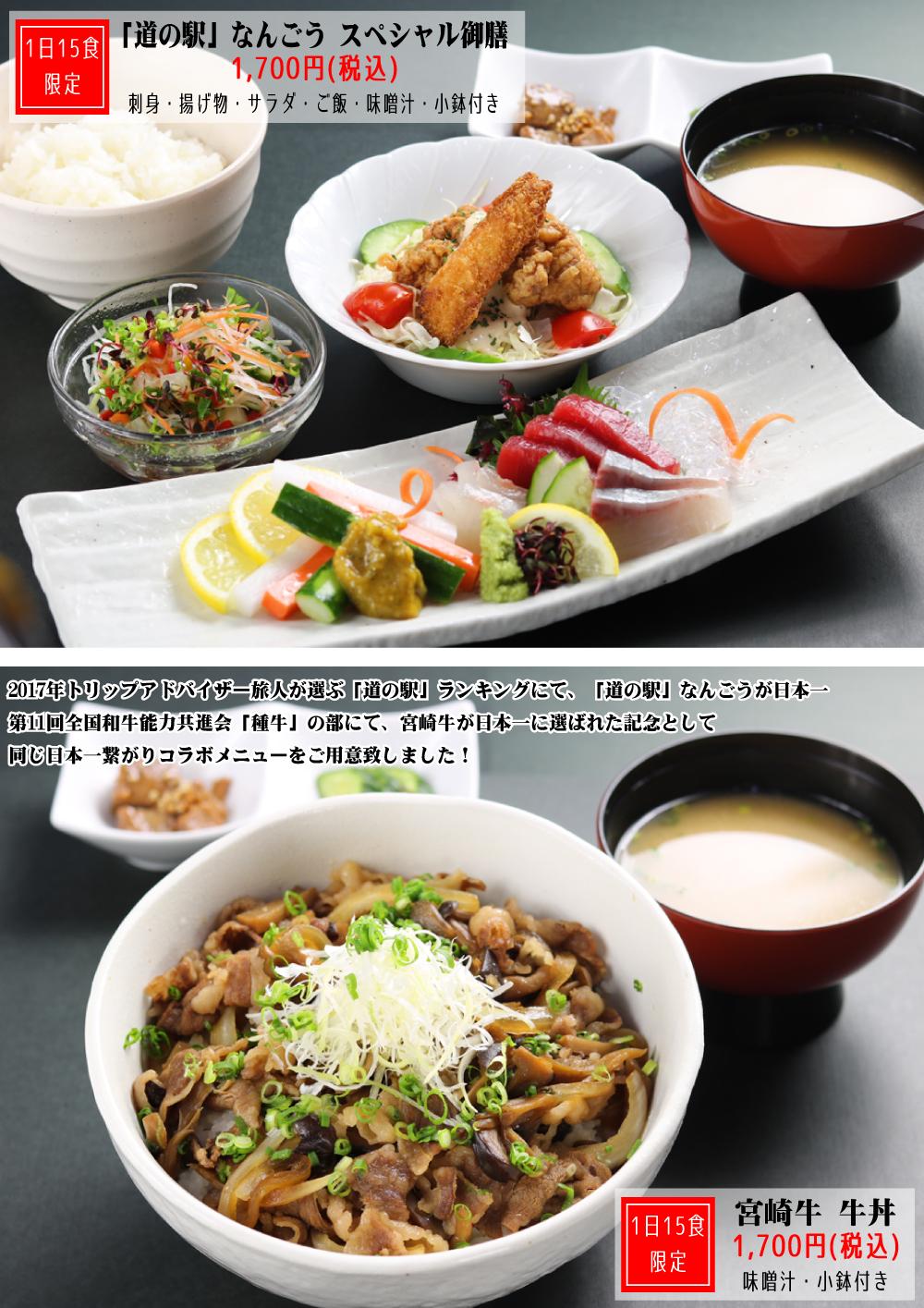 道の駅」なんごう スペシャル御膳・宮崎牛 牛丼