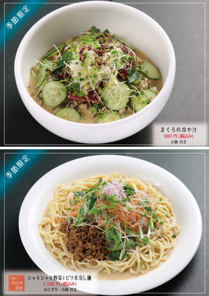 まぐろの冷や汁・シャキシャキ野菜とピリ辛冷し麺