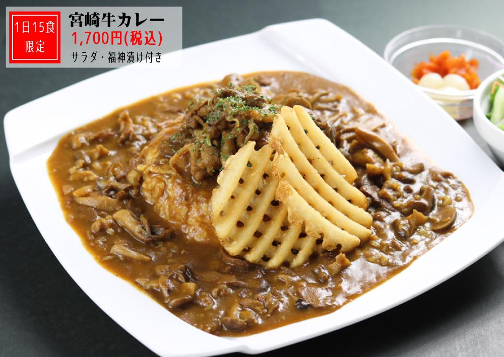 宮崎牛 牛カレー