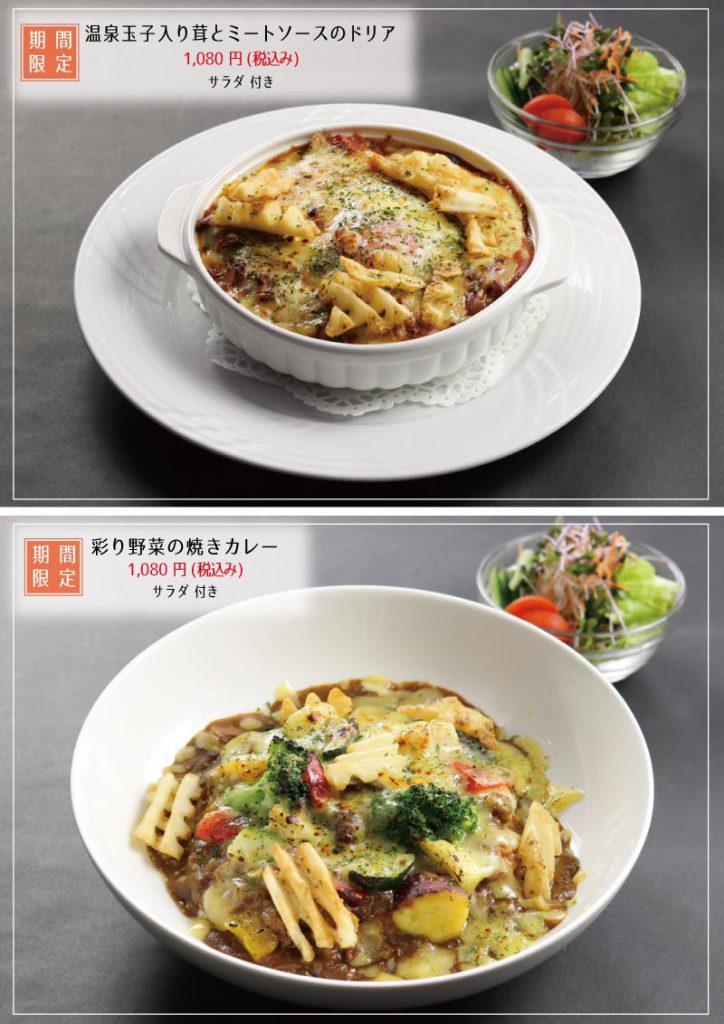 温泉玉子入り茸とミートソースのドリア、彩り野菜の焼きカレー