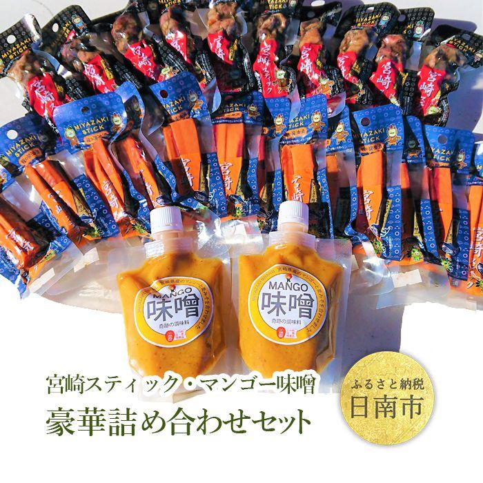 宮崎スティック・マンゴー味噌豪華詰め合わせセット