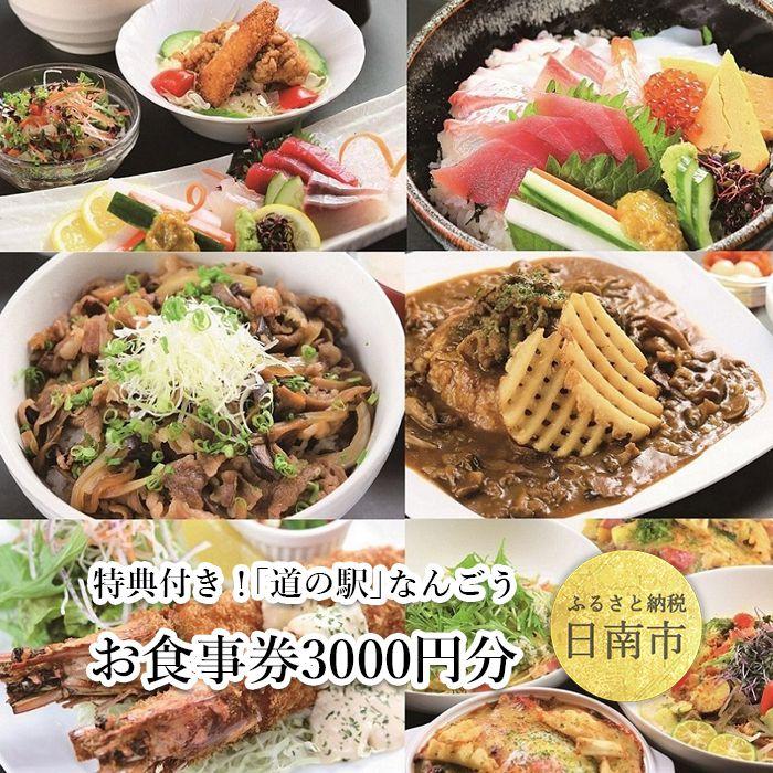 特典付き!「道の駅」なんごうお食事券3,000円分