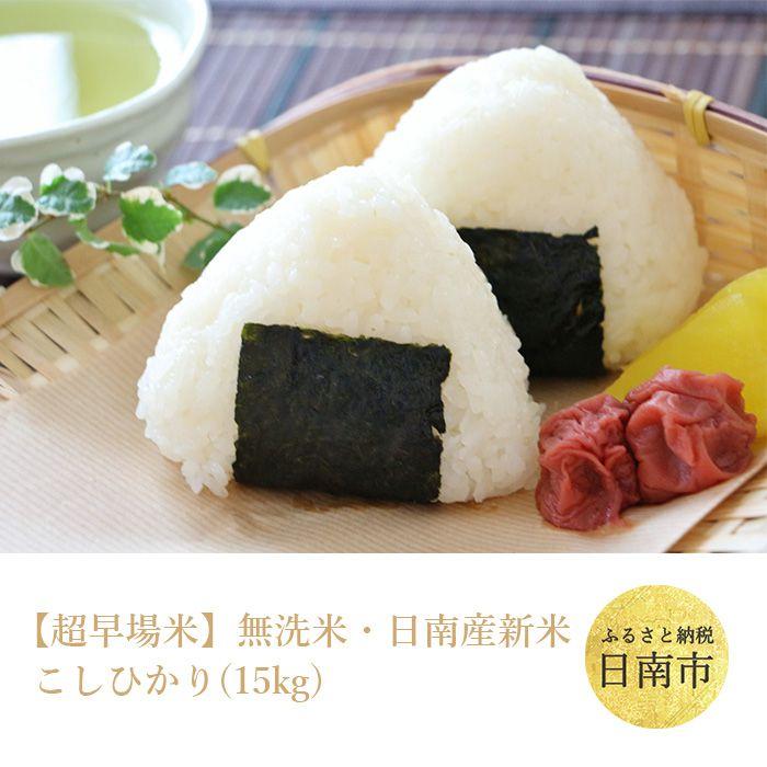 【超早場米】無洗米日南産新米こしひかり(15㎏)