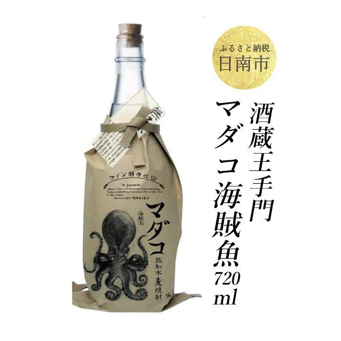 酒蔵王手門 マダコ海賊魚720ml