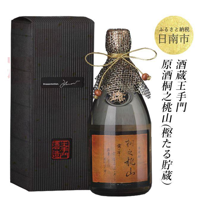 酒蔵王手門焼酎 原酒 桐之桃山(樫たる貯蔵)