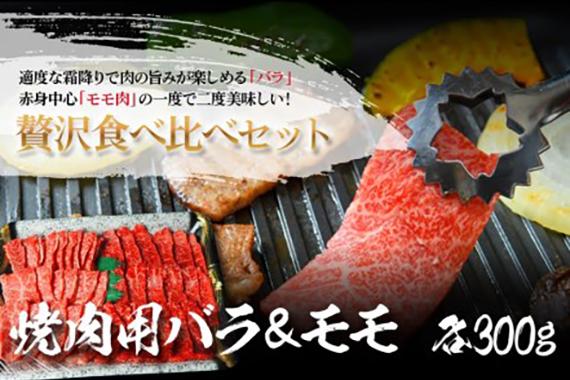安楽畜産 宮崎牛バラ&モモ焼肉用食べ比べセット600g