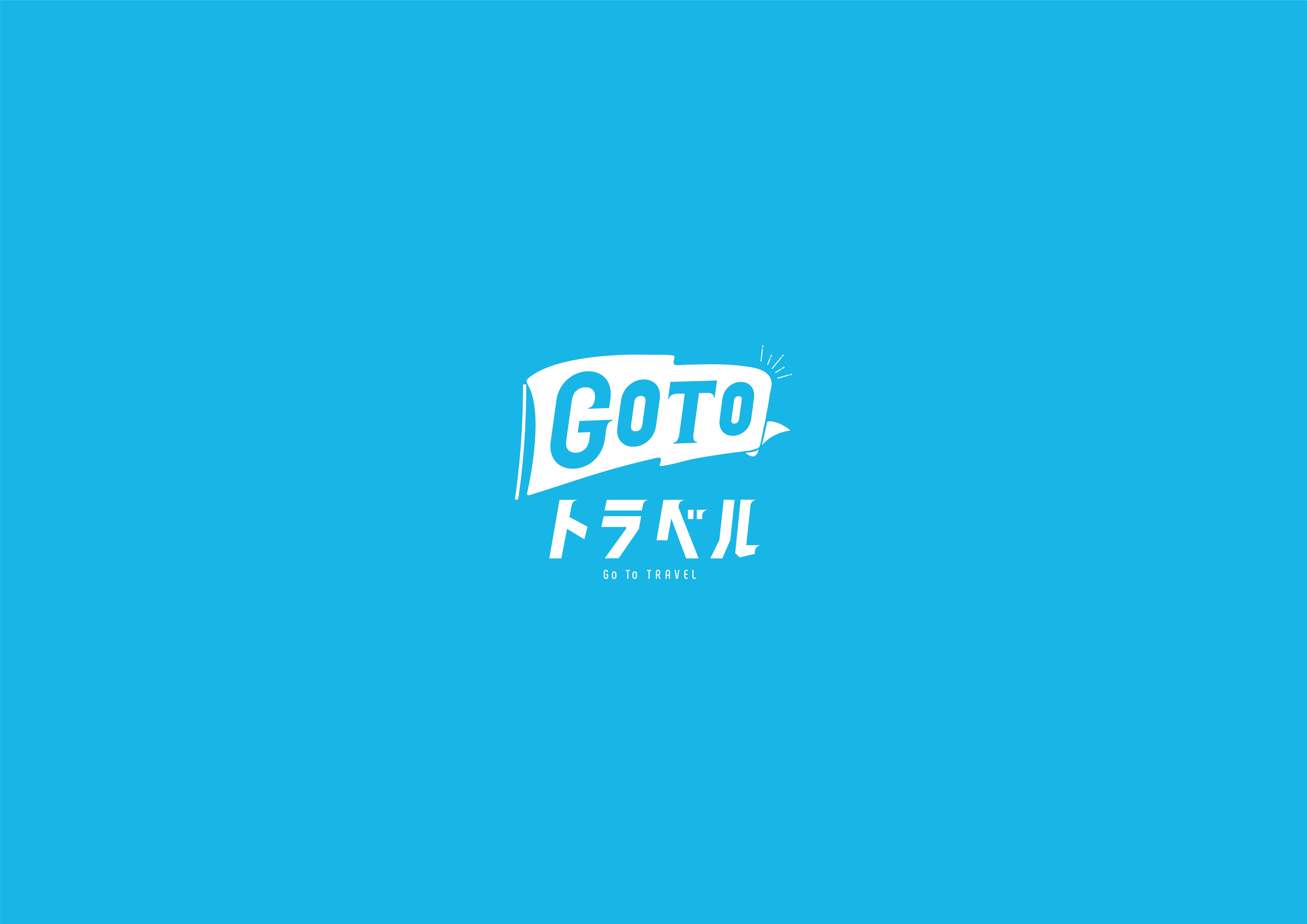 Gotoトラベル地域共通クーポン取扱店になります。