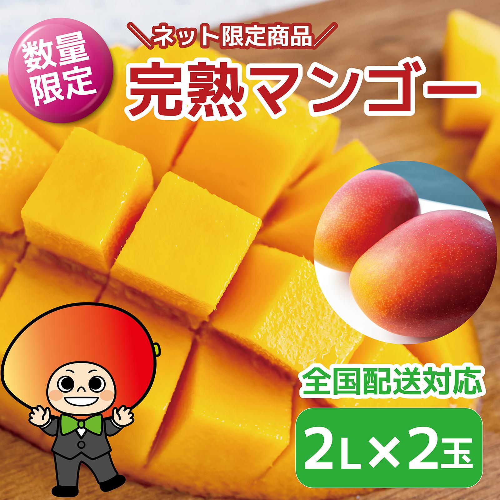 完熟マンゴーのネットご注文は
